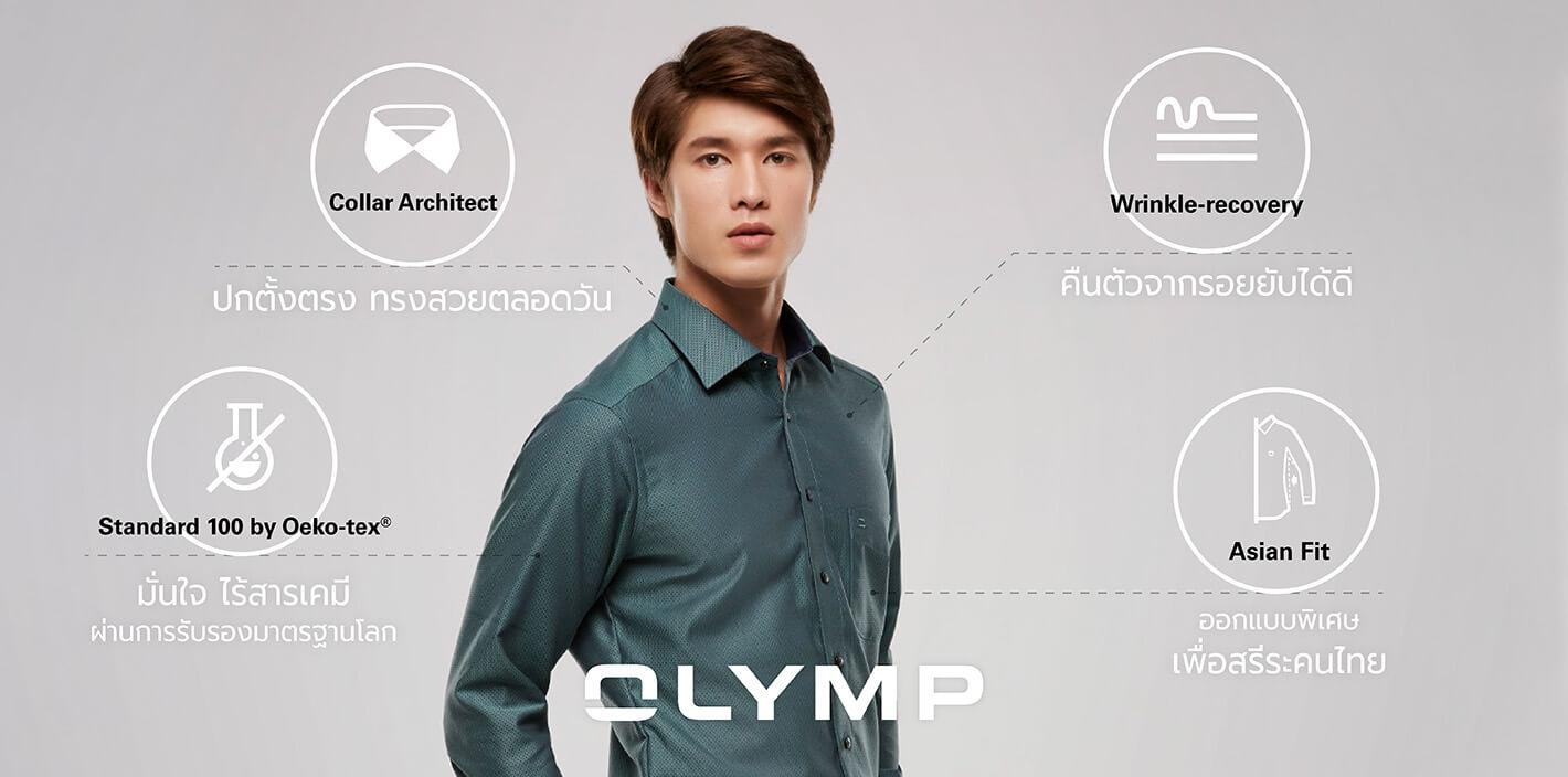 OLYMP คุณสมบัติ